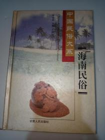 中国民俗大系:海南民俗【私藏 品相佳】