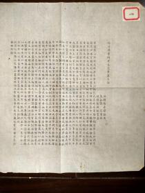 《故清县学附贡生范君墓志铭》1纸      文史大家卞孝萱先生旧藏