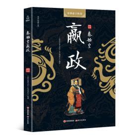 秦始皇嬴政 专著 《国学经典文库》丛书编委会编著 qin shi huang ying zheng