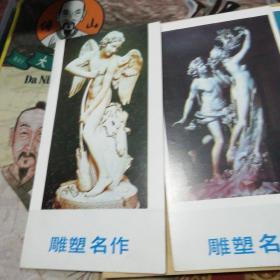 明信片   雕塑名作4张
