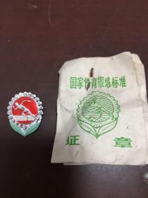国家体育锻练标准证章(少年一组)原包装5枚一组