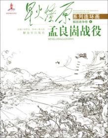 星火燎原系列连环画 解放战争卷8:孟良崮战役