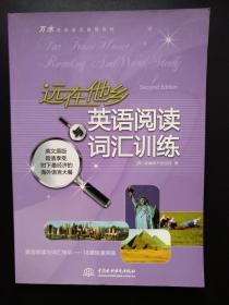 万水英语读写教程系列:远在他乡·英语阅读与词汇训练(英文原版)