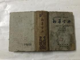 新华字典(1960年版)