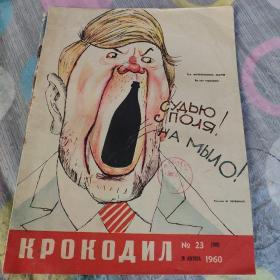 外文漫画1960年