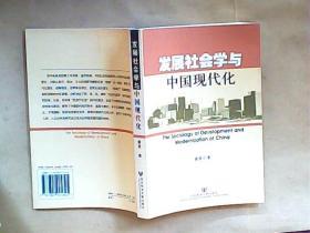 发展社会学与中国现代化
