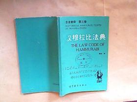 汉穆拉比法典(古史新译第三卷)