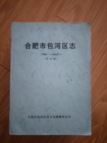 《合肥市包河区志(1986——2005)》评议稿本!