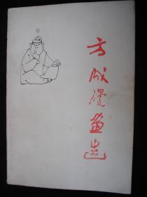1986年出版的----图文并茂----【【方成漫画选】】----2800册---稀少