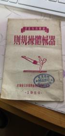 器械体操规则 1950