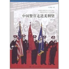 中国警官走进美利坚(第2版)