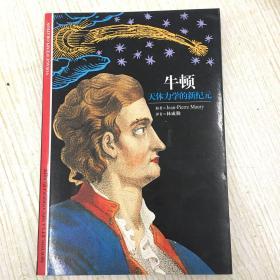 牛顿:天体力学的新纪元