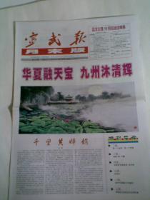 宣武报 月末版 2009年9月24日 第12期
