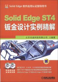 SolidEdge ST4钣金设计实例精解