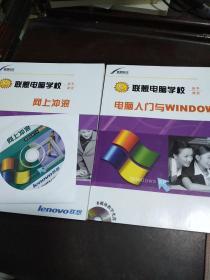 联想电脑学校易学课堂  网上充了电脑入门与WINDOWS两本合售   只有一本有光盘