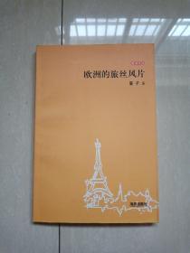 欧洲旅丝风片  作者签赠本