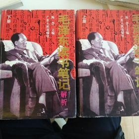 毛泽东读书笔记解析(上下)