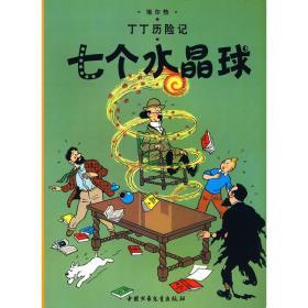 丁丁历险记·七个水晶球(大)