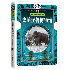 史前怪兽博物馆国家地理环球探索百科