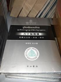 六十如理颂:梵藏汉合校、导读、译注