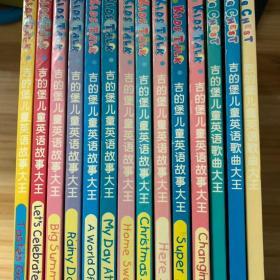 吉的堡儿童英语故事大王11本  吉的堡儿童英语歌曲大王3本【一共14本合售】精装