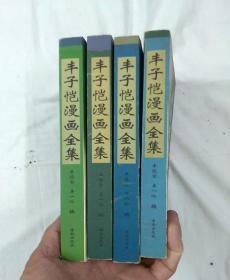丰子恺漫画全集,4本合出售,最新珍藏版