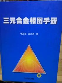 三元合金相图手册(精装)