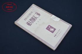 新中国百科小丛书第二次世界大战