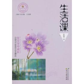 (文学)在文学中成长·中国当代教育文学精选:生活课9787551113939