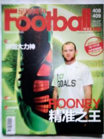 足球周刊(2010年2月9日)总第408-409期.大16开