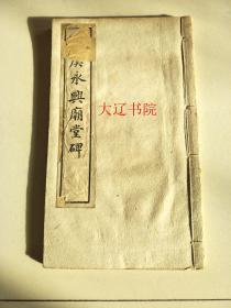 清代状元吴鲁书临虞永兴庙堂碑(1921年  环衬线装   1册全)