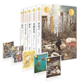 曹文轩经典作品世界著名插画家插图版(典藏盒装版)