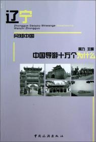 中国导游十万个为什么:辽宁