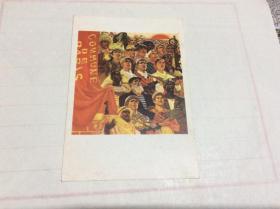 明信片  国际歌