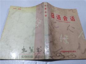 日语会话 北京外国语学院日语系基础教研室 外语教学与研究出版社 1990年4月 大32开平装