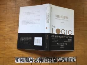 割据的逻辑:中国法律服务市场的生态分析( 增订 本 )