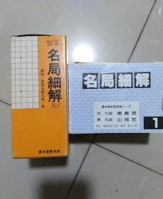 名局细解95年(日文版)