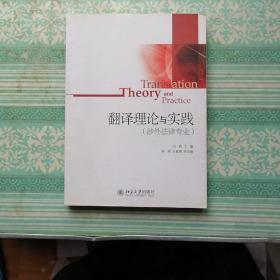 翻译理论与实践(涉外法律专业)