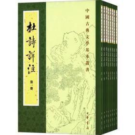 中国古典文学基本丛书--杜诗详注(全八册)
