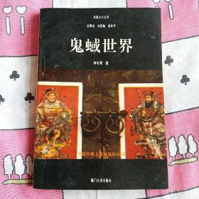 鬼蜮世界----中国传统文化队鬼的认识(厦门大学出版社、93年一版一印)