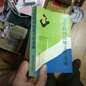 卫生机构法规文件选编