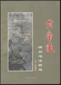 黄帝陵碑刻书法精选