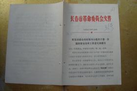 关于进一步搞好清仓查库工作意见的报告   长革发(1977)59号