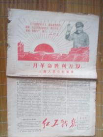 红工战报(创刊号,1967年)