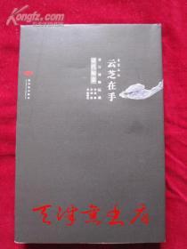 云芝在手:故宫博物院藏清代如意(皇家品位丛书)