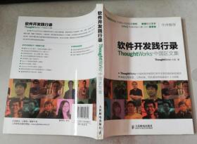 正版:软件开发践行录-ThoughtWorks 中国区文集9787115358813