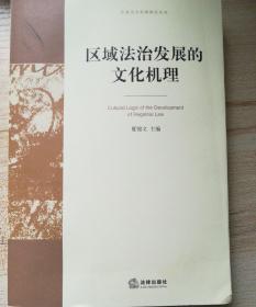区域法治发展的文化机理