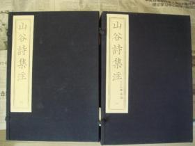 1993年中国书店刷印《山谷诗集注》两函共16册
