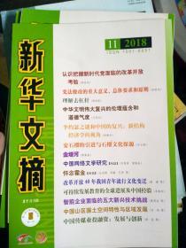 新华文摘2018年11期