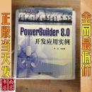 PowerBuilder 8.0开发应用实例